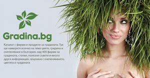 GRADINA BG фирми и продукти за градината