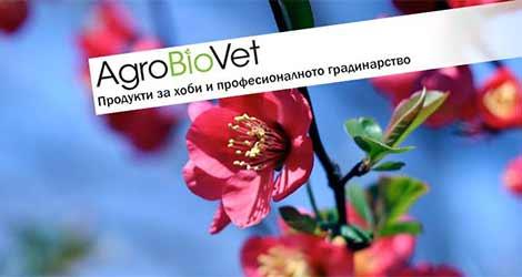 Хоби и професионално градинарство – Агробиовет ЕООД