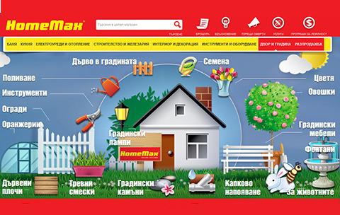 ГРАДИНА HomeMax - огромно разнообразие от над 70 000 продукта