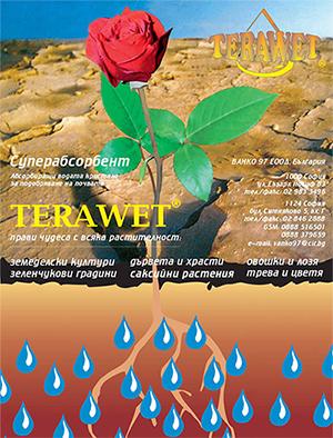 Поема водата и задържа влагата в почвата
