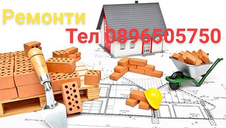Ремонт на покриви Димитрови Варна