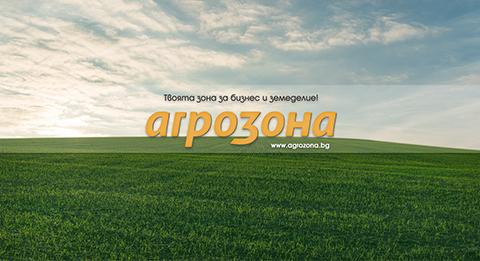 Agrozona.bg селско стопанство